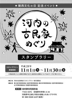 古民家スタンプラリー_P1(表紙).jpg